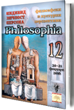 philosophy-journal-12-2016-cover